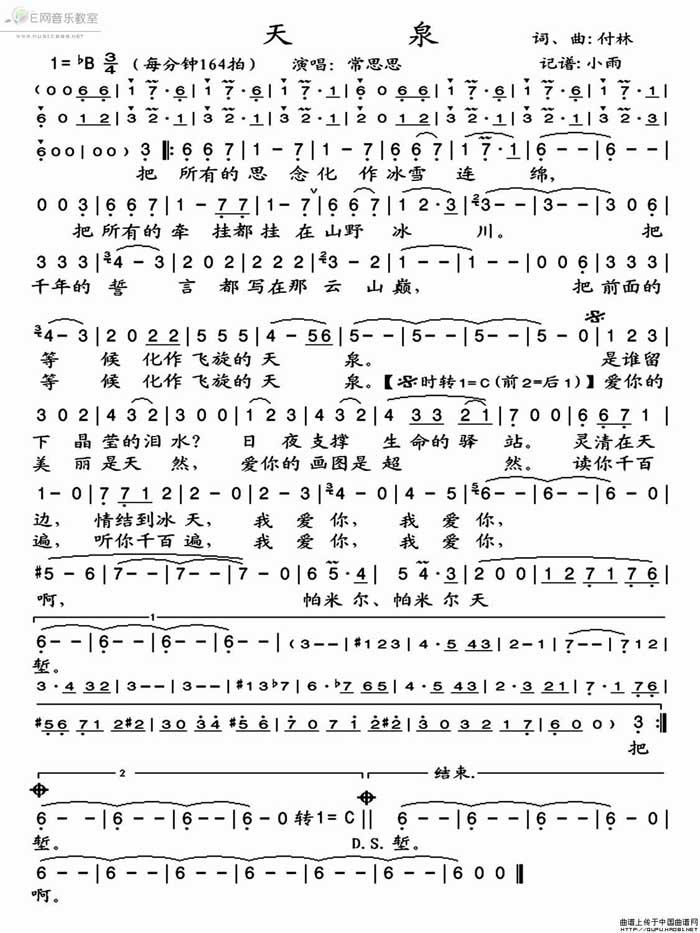 再一次出发歌词曲谱-上一首歌谱:阿古拉情歌简谱-天泉简谱