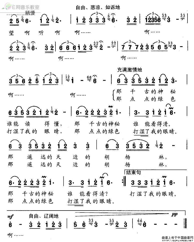 天边的眷恋 简谱-金莎(《西游天下》主题曲