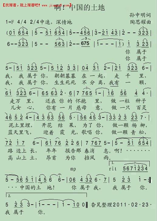啊 中国的土地 廖昌永 简谱
