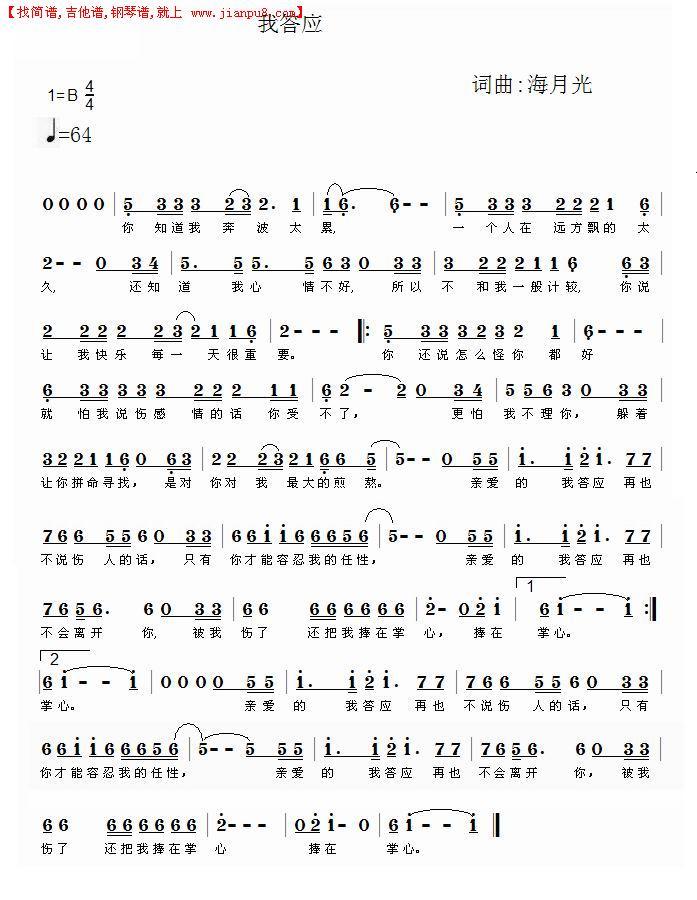 打印本页 上一首歌谱: 幼儿园,我的家(冰雪词丝雨曲)简谱 下一