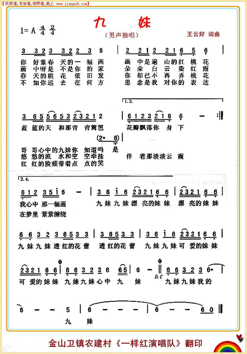 草原巡逻兵(笛子独奏曲)2简谱