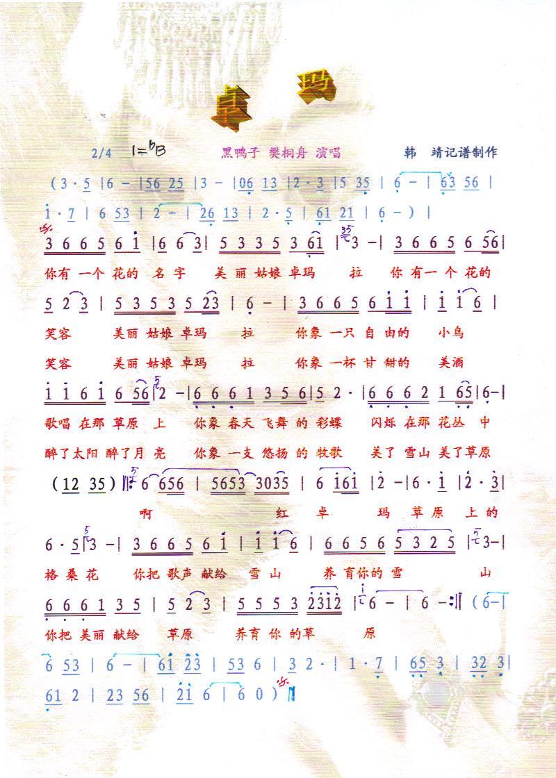 卓玛口琴简谱歌谱