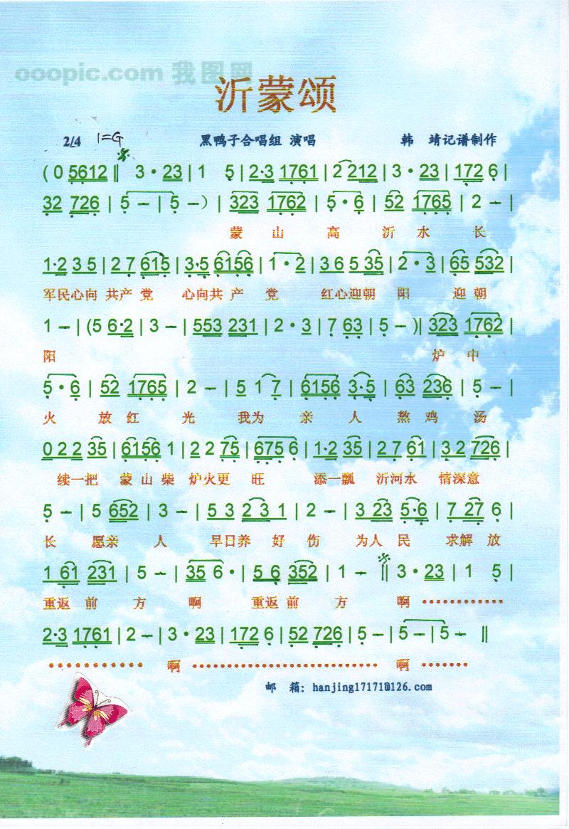 歌谱收藏站 歌谱库 简谱 >> 正文  0  演唱(奏)者: 沂蒙颂    歌谱图片