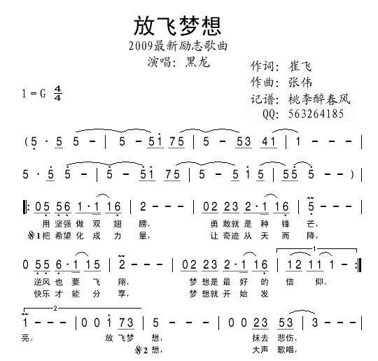 放飞梦想 黑龙 简谱图片
