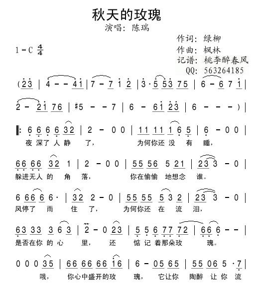 秋天的玫瑰_陈瑞(简谱)