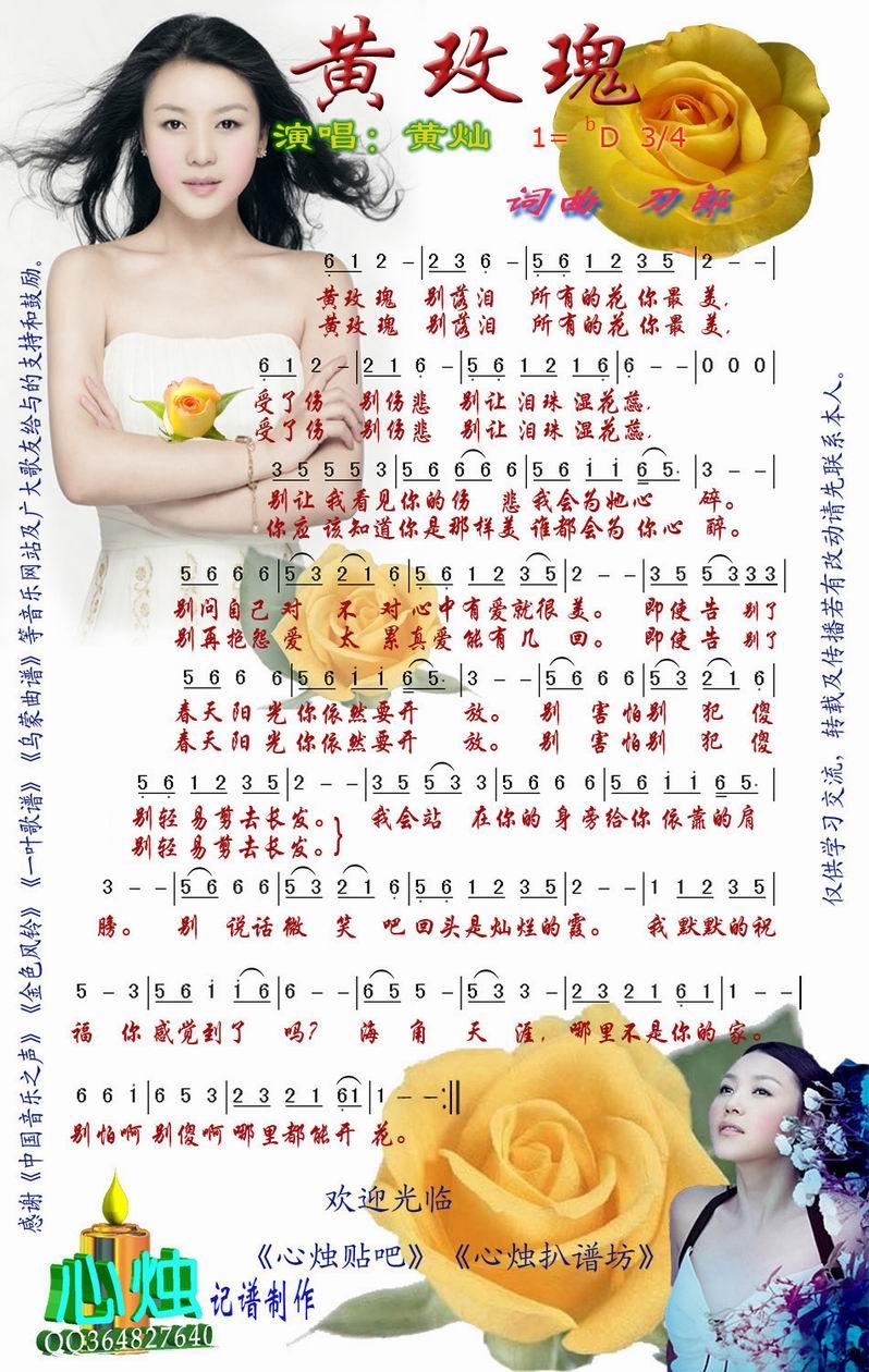 黄玫瑰 黄灿 简谱 歌谱 收藏站