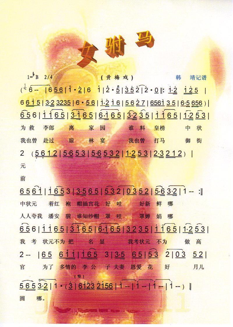帽插宫花(《女驸马》冯素贞、 唱段) 春红 歌谱简谱网