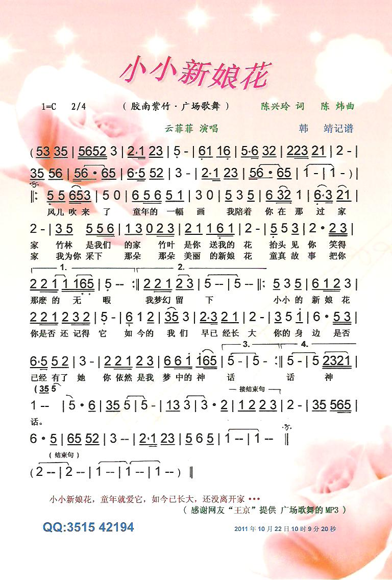 小小新娘花_小小新娘花(胶南紫竹·广场歌舞)【彩谱】