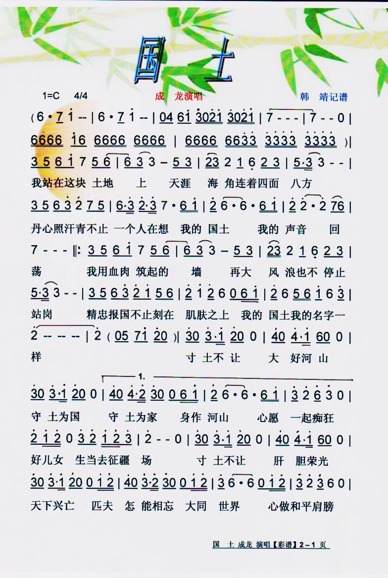 f调笛子走西口曲谱-国土. 成龙 歌谱 收藏站