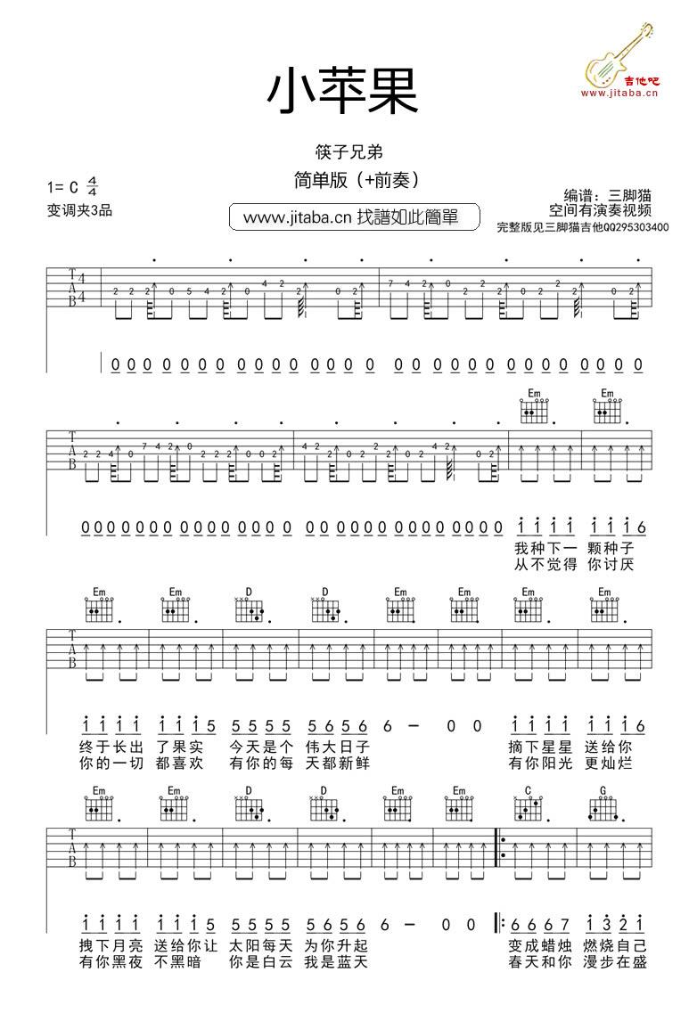 小苹果(吉他谱)_筷子兄弟_歌谱收藏站
