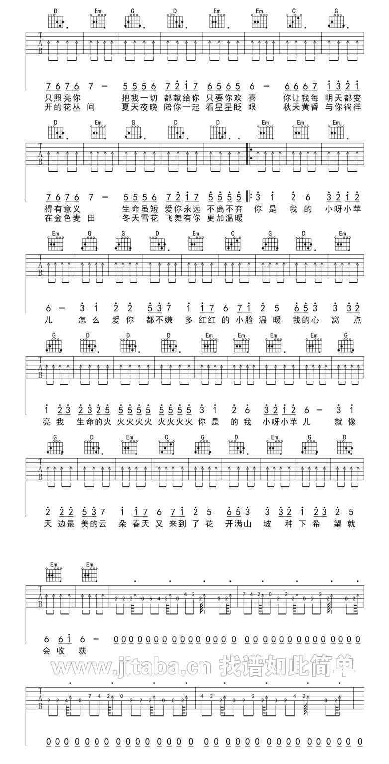 小苹果(吉他谱)