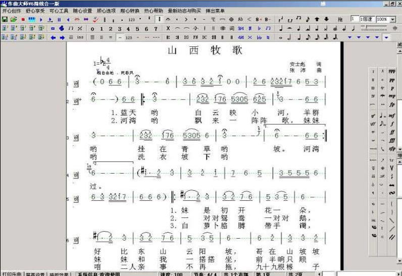 最简架子鼓谱-作曲大师   本软件是风雅软件公司推出的最新免费版作曲大师,内含作
