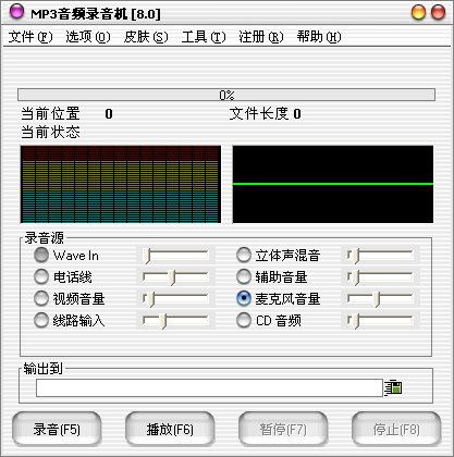 使用它,您可將計算機內部或外部聲音(如來自麥克風,線路輸入,internet圖片