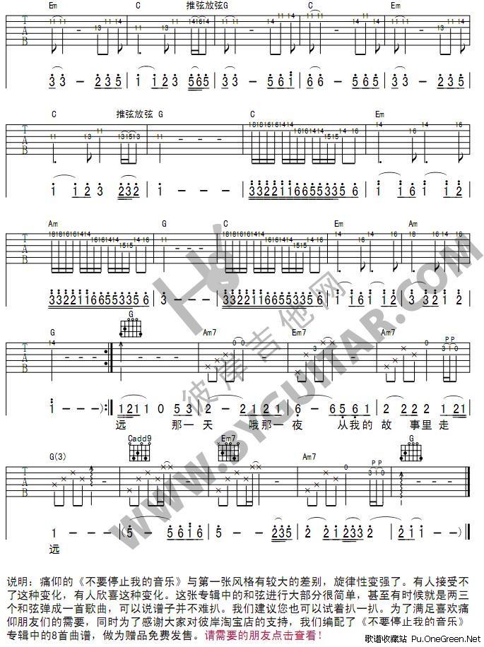 上一首歌谱:+一首简单的歌-公路之歌 公路之歌歌词 公路之歌吉他谱