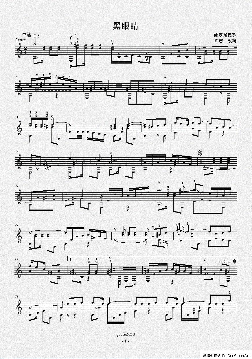古典吉他曲谱大全