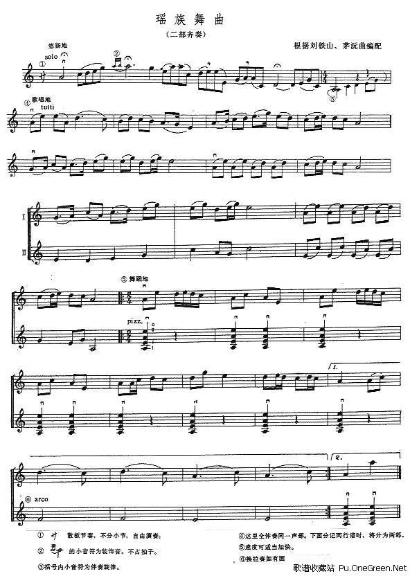 瑶族舞曲 二部齐奏 提琴乐谱 歌谱收藏