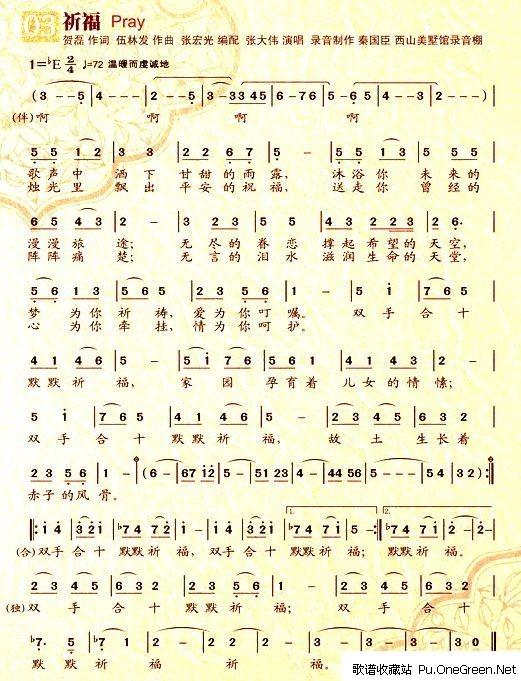我们一起祷告吧歌词歌谱