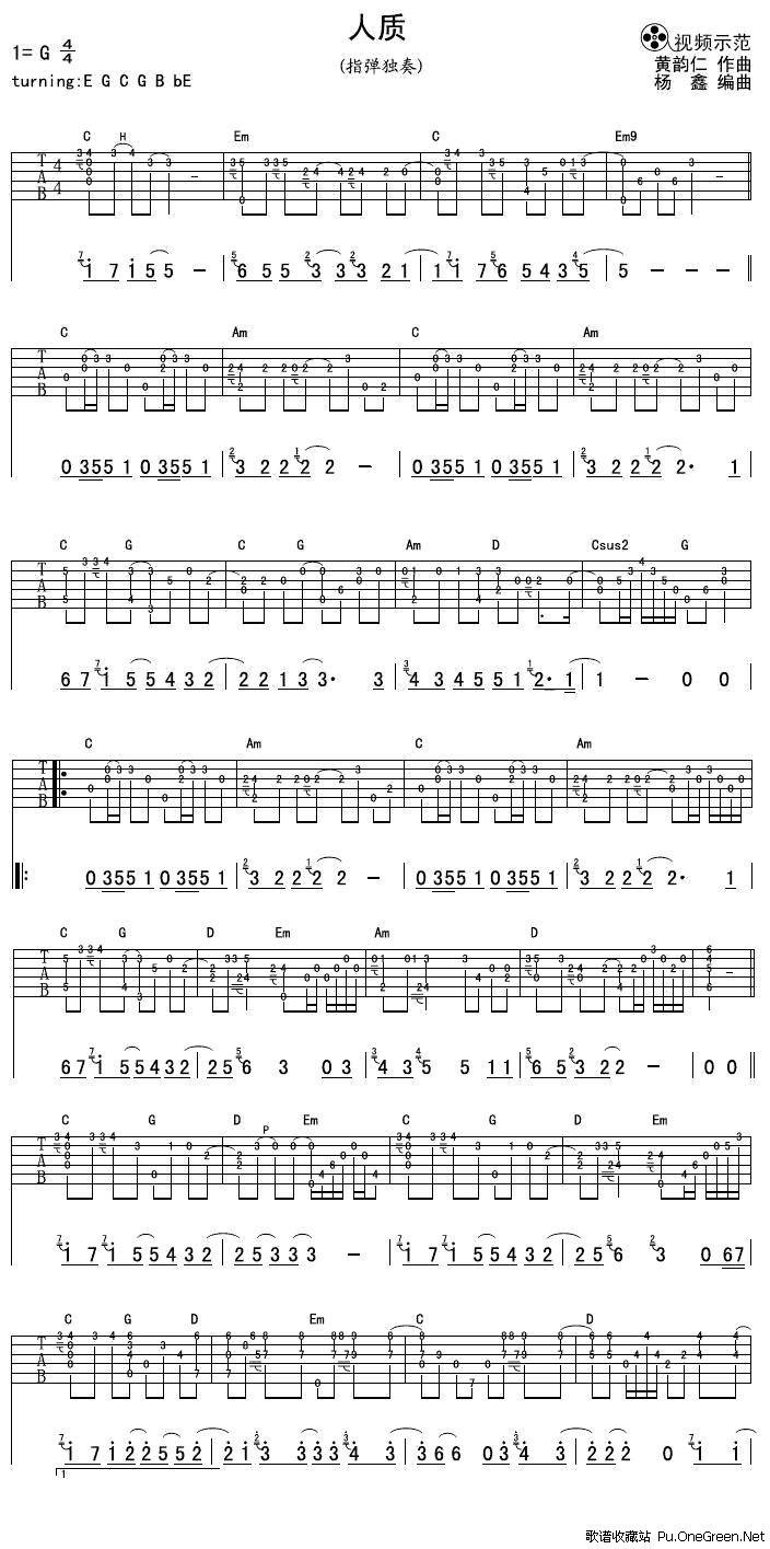 人质 指弹 独奏 吉他 乐谱