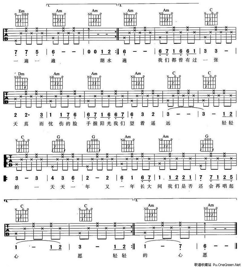 心愿 吉他乐谱