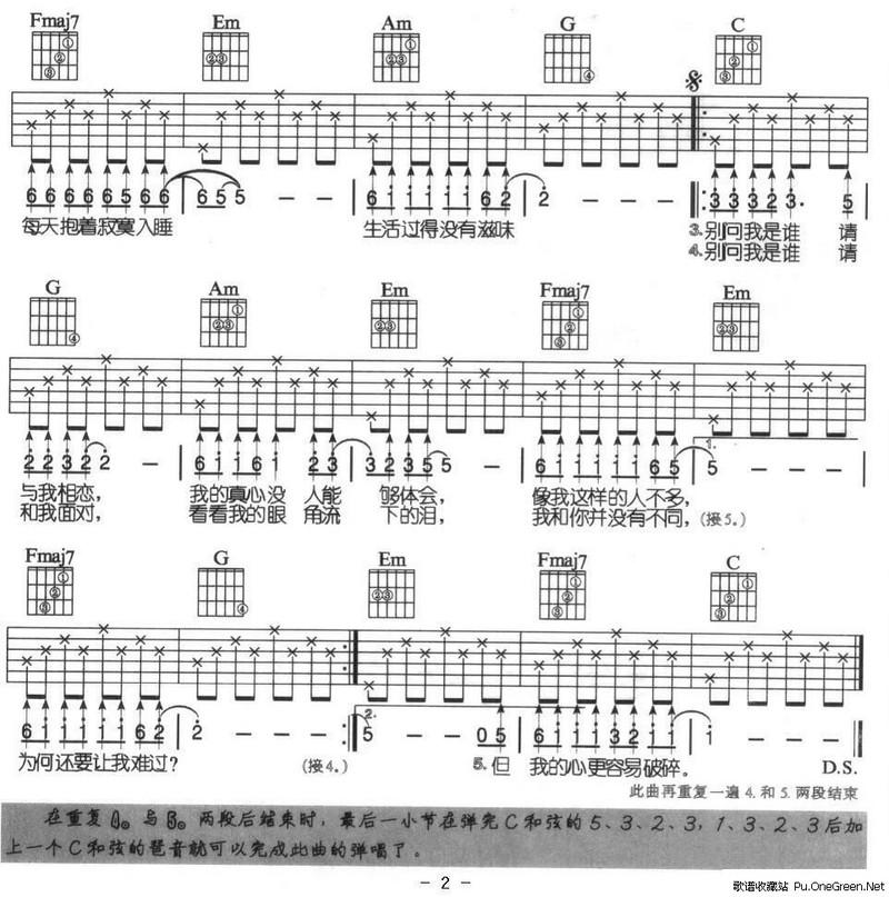 王馨平 吉他 乐谱 歌谱 收藏站