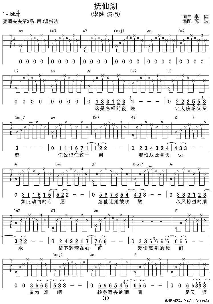 抚仙湖 李健 吉他 乐谱 歌谱 收藏站