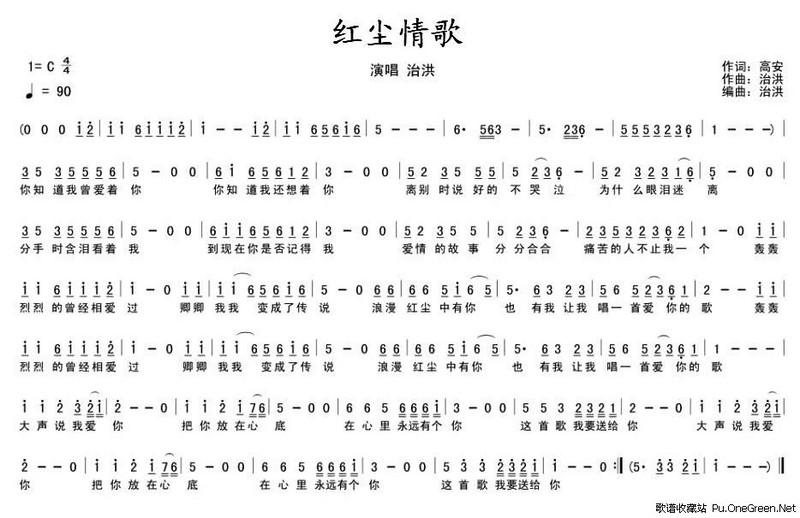 红尘情歌(高安词 治洪曲) (五线谱+简谱)