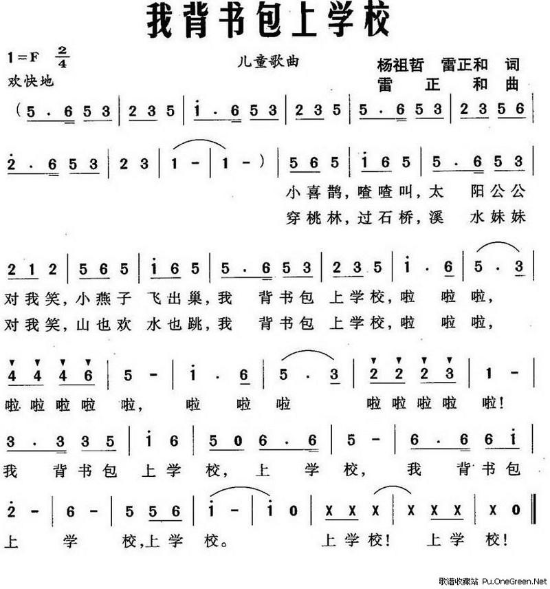成都电子琴谱子简谱分享展示