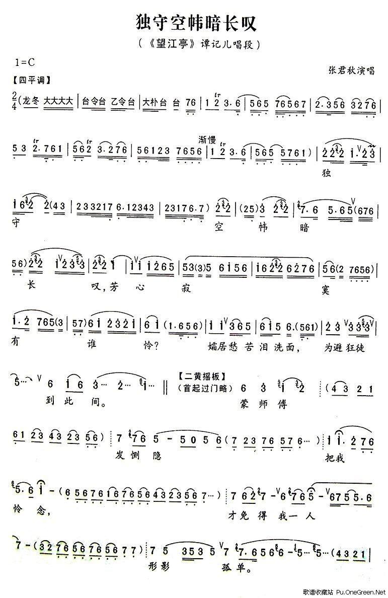 京剧秦香莲曲谱