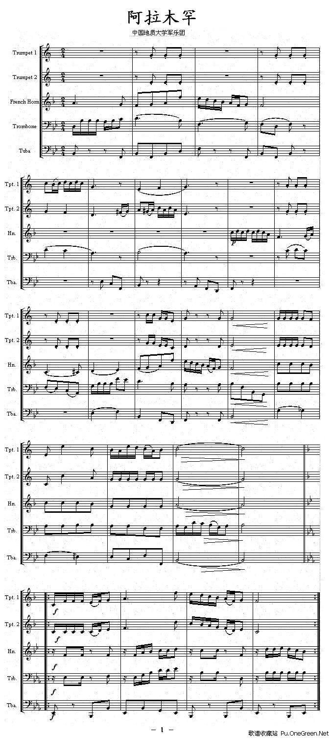 阿拉木罕 铜管五重奏 其他 乐谱 歌谱 收