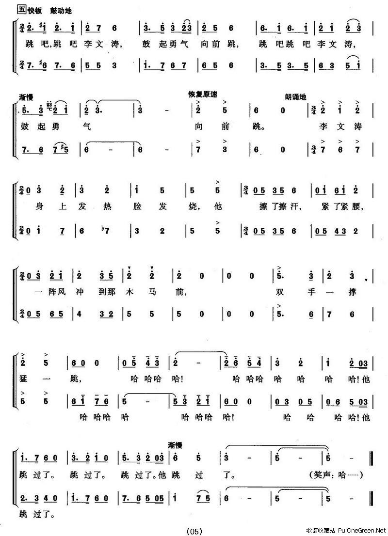 木马调大筒伴奏曲谱