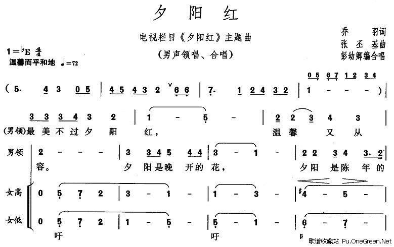 江山 二声部合唱曲谱