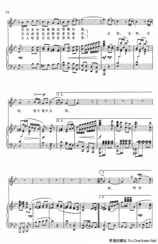 千古绝唱 歌曲曲谱分析,论文