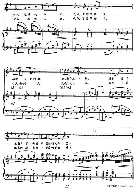 伴奏】祖国呵 我亲爱的祖国 钢琴伴奏谱 亲爱的人(正谱)_-初雪 想
