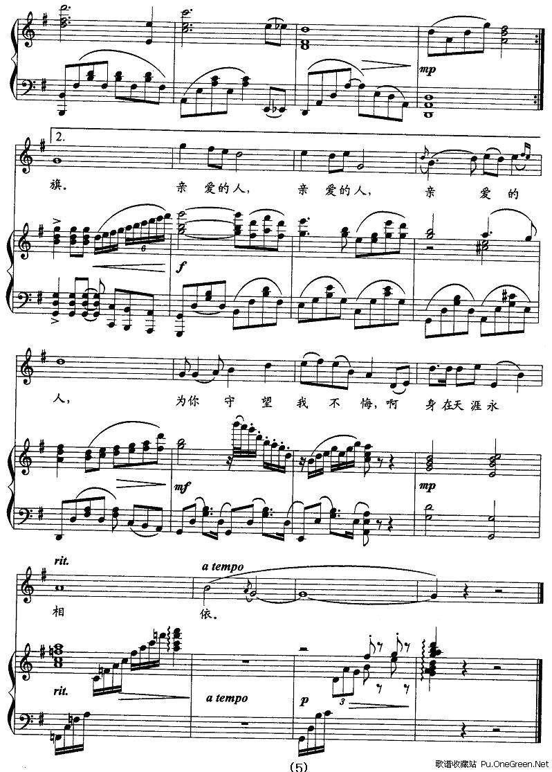 古筝父亲曲谱简谱-我亲爱的爸爸 钢琴伴奏正谱 钢琴谱 伴奏谱 五线 我亲爱-初雪 想起往事