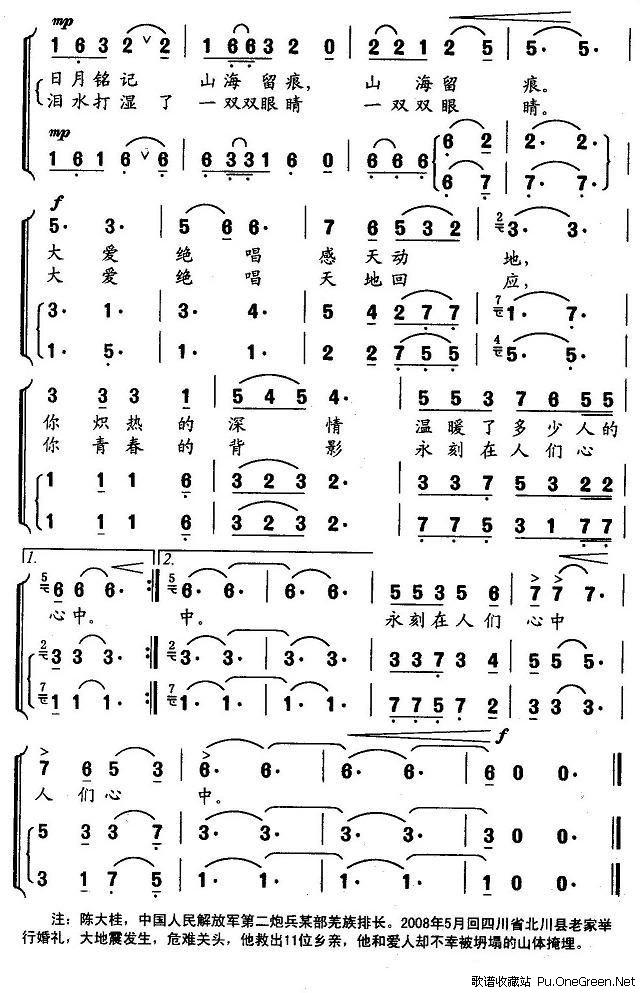 中文版雪绒花歌谱
