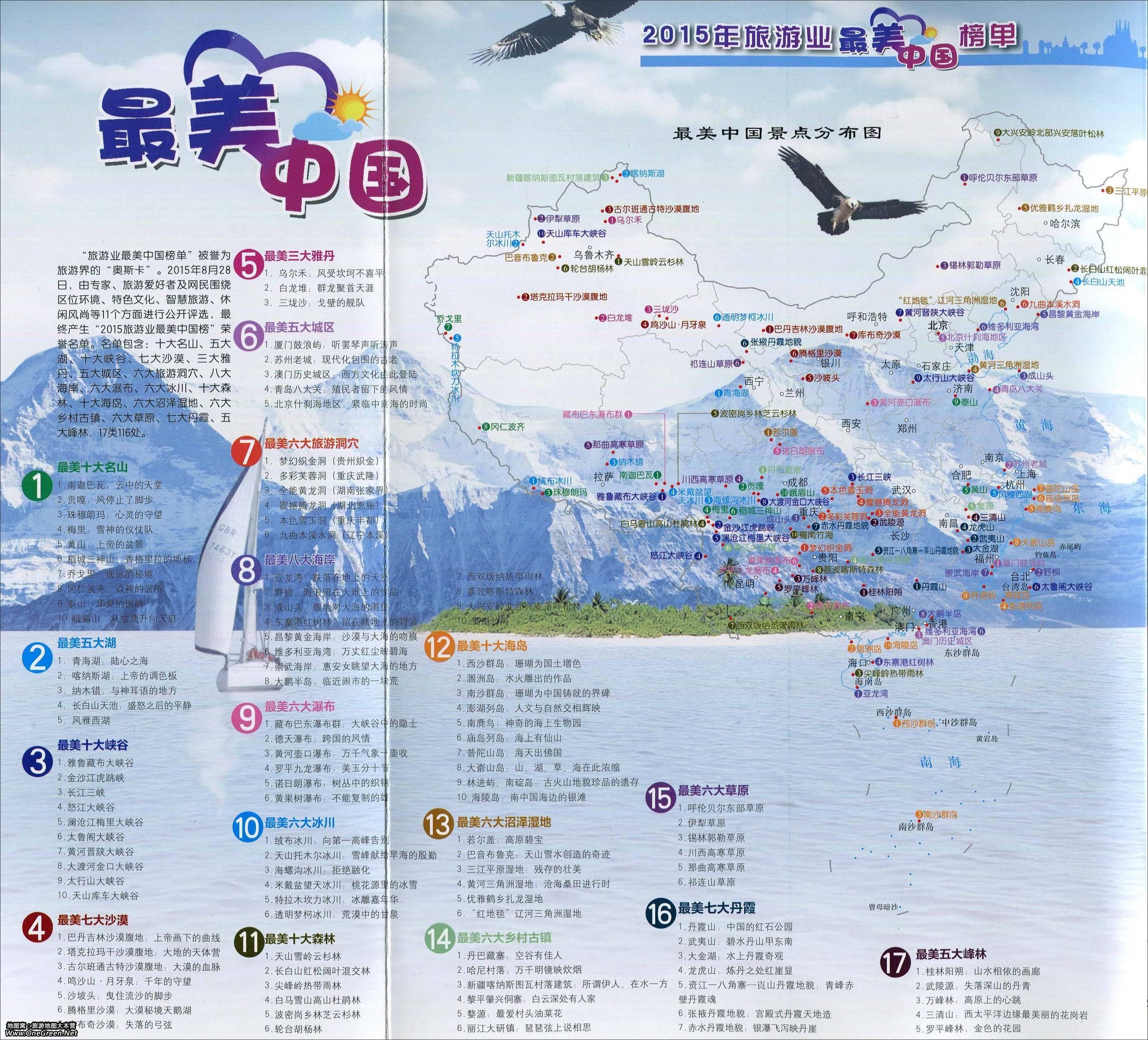 江苏5a旅游景点大全_最美中国风景名胜大全_地图窝