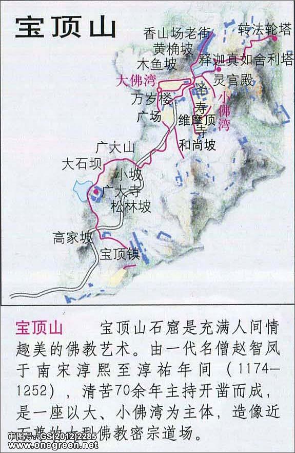 重庆宝顶山导游图 重庆旅游景点 地图窝