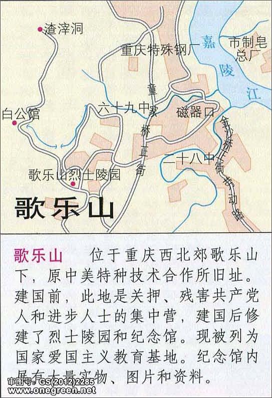 重庆歌乐山导游图 重庆旅游景点 地图窝