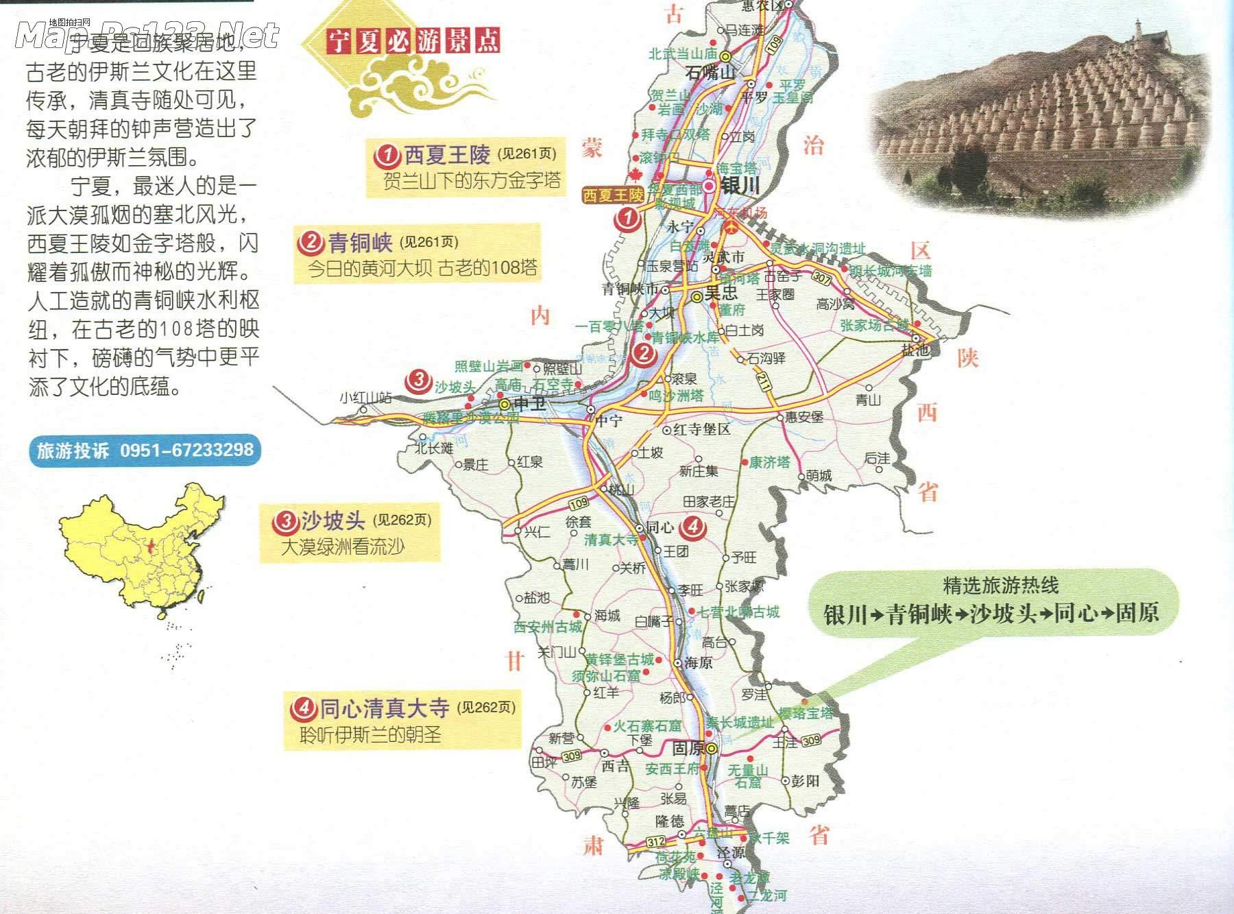 云南地图旅游景点地图
