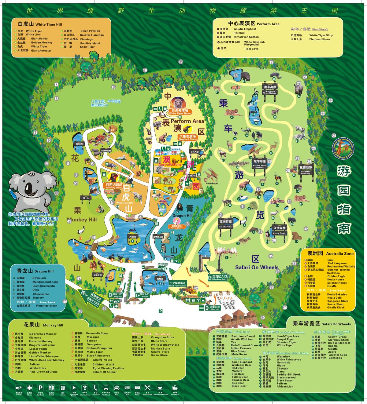 广州长隆香江野生动物世界游览图
