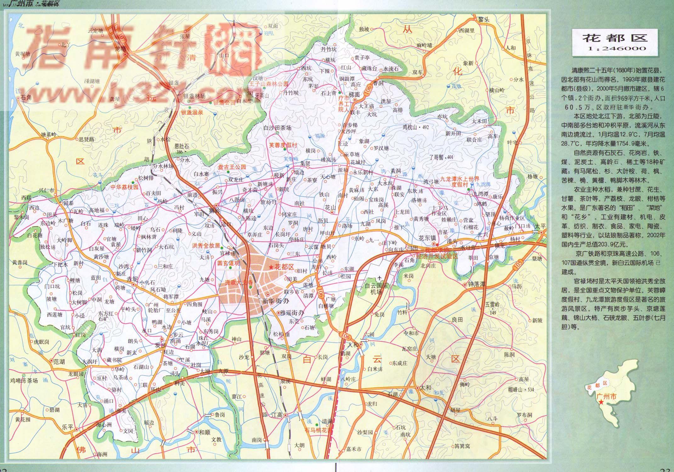 广东省广州市花都市地图_广州市旅游景点地图查询