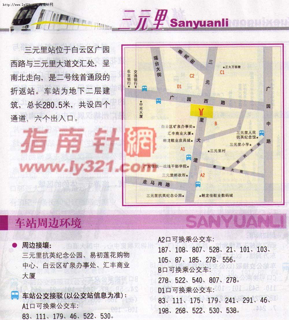 广州地铁三元里站地图_高速公路_国道_省道_城乡公路
