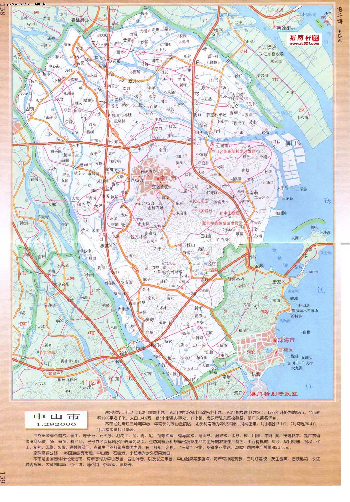 >> 中山政区地图