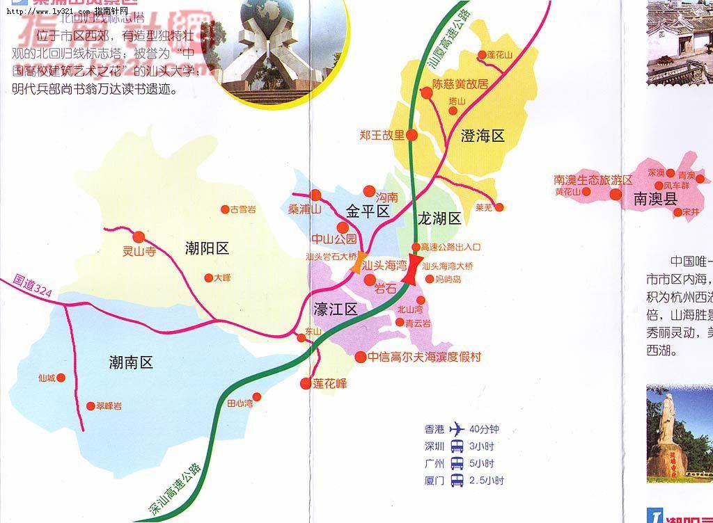 广东省汕头旅游地图_汕头市地图查询