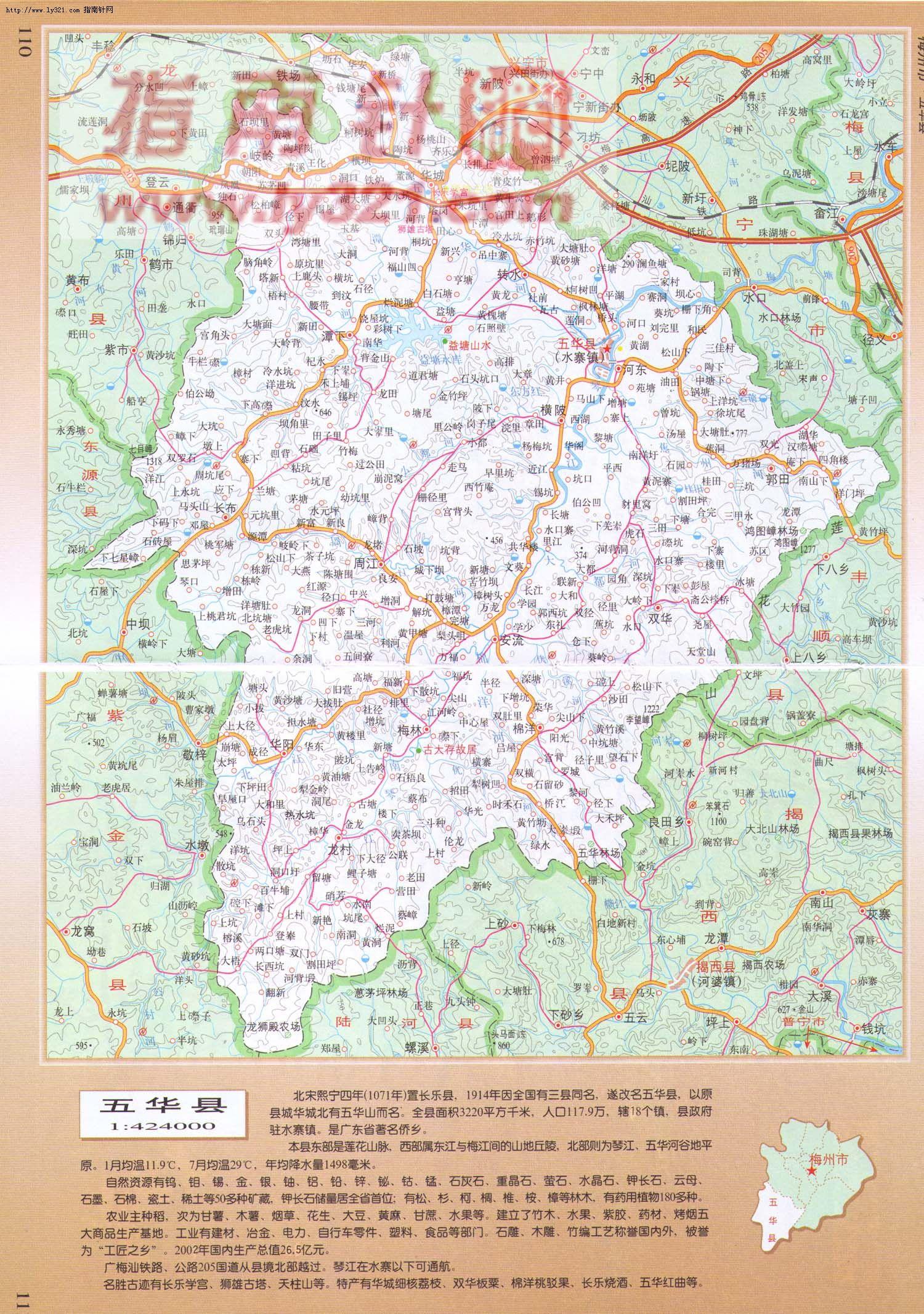 广东省梅州市五华县地图