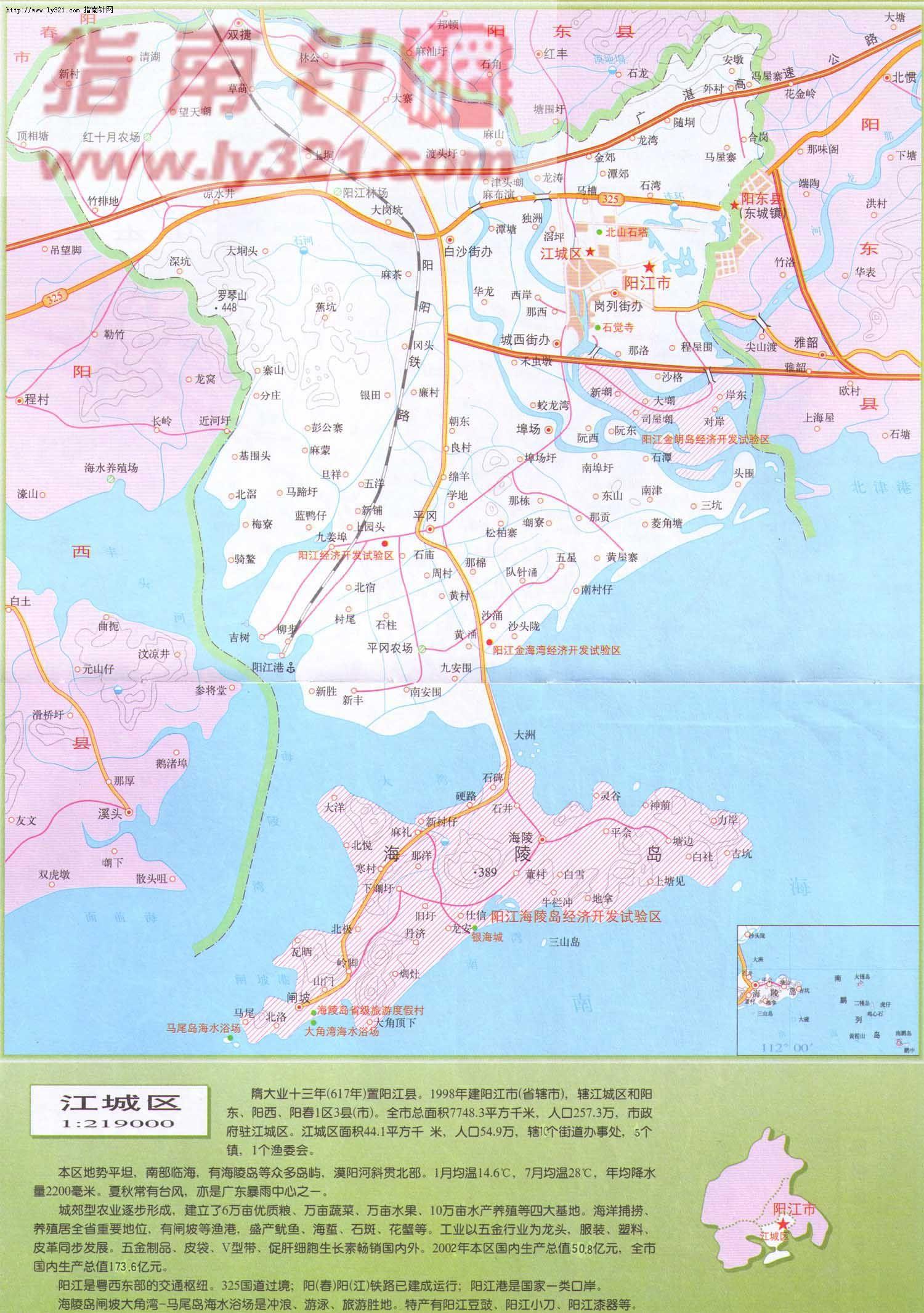 广东省阳江市江城区地图
