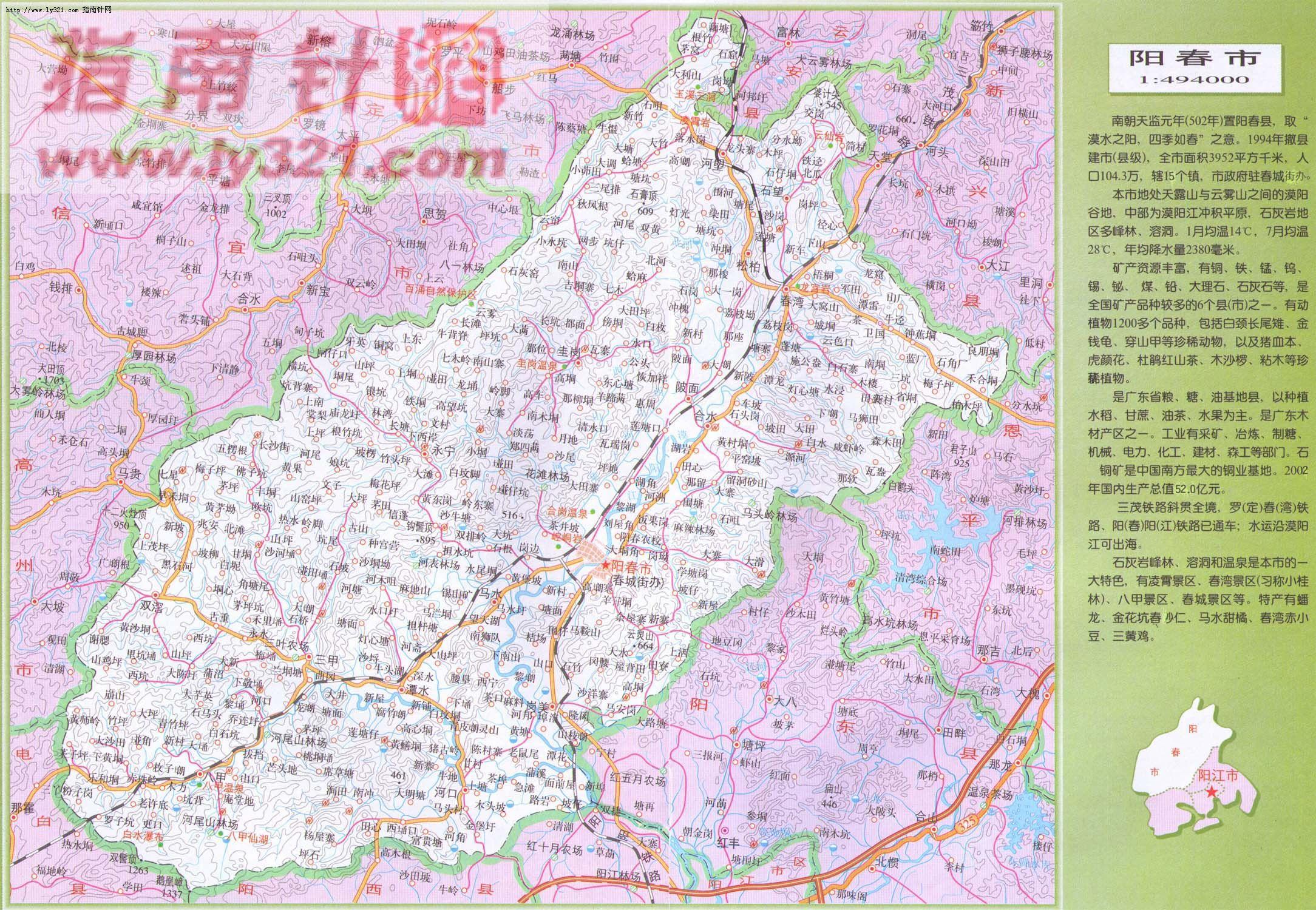 广东省阳江市阳春市地图