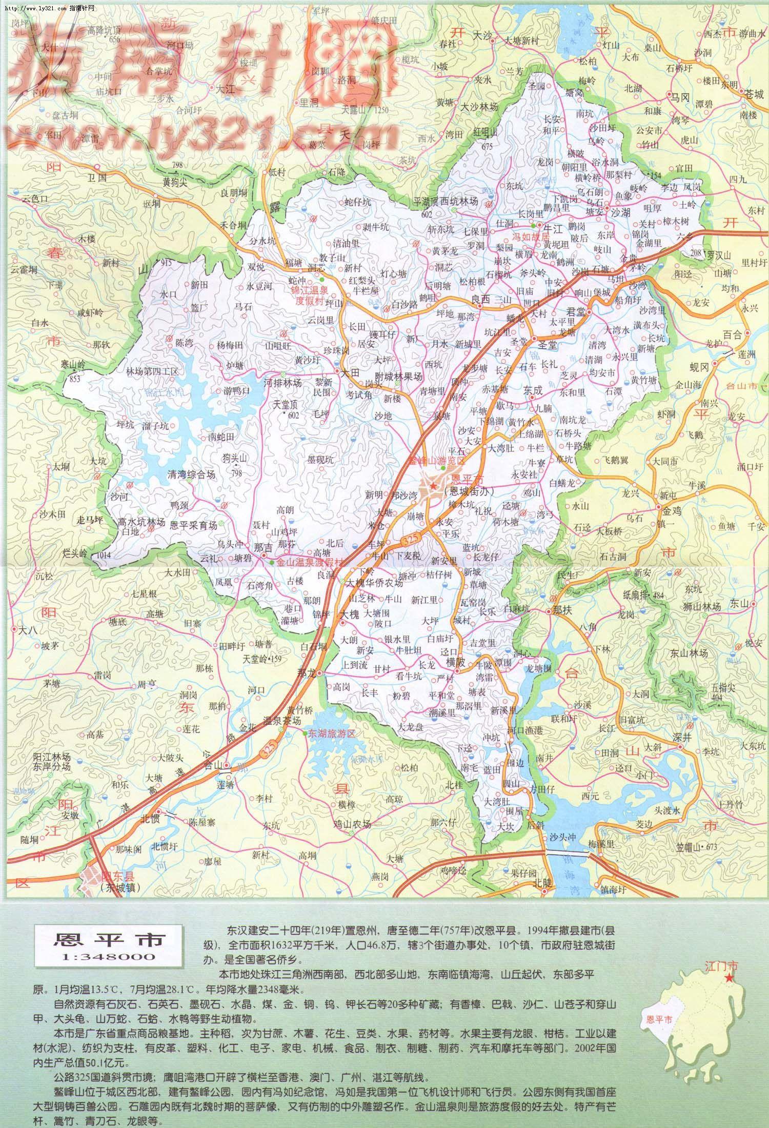广东省江门市恩平市地图