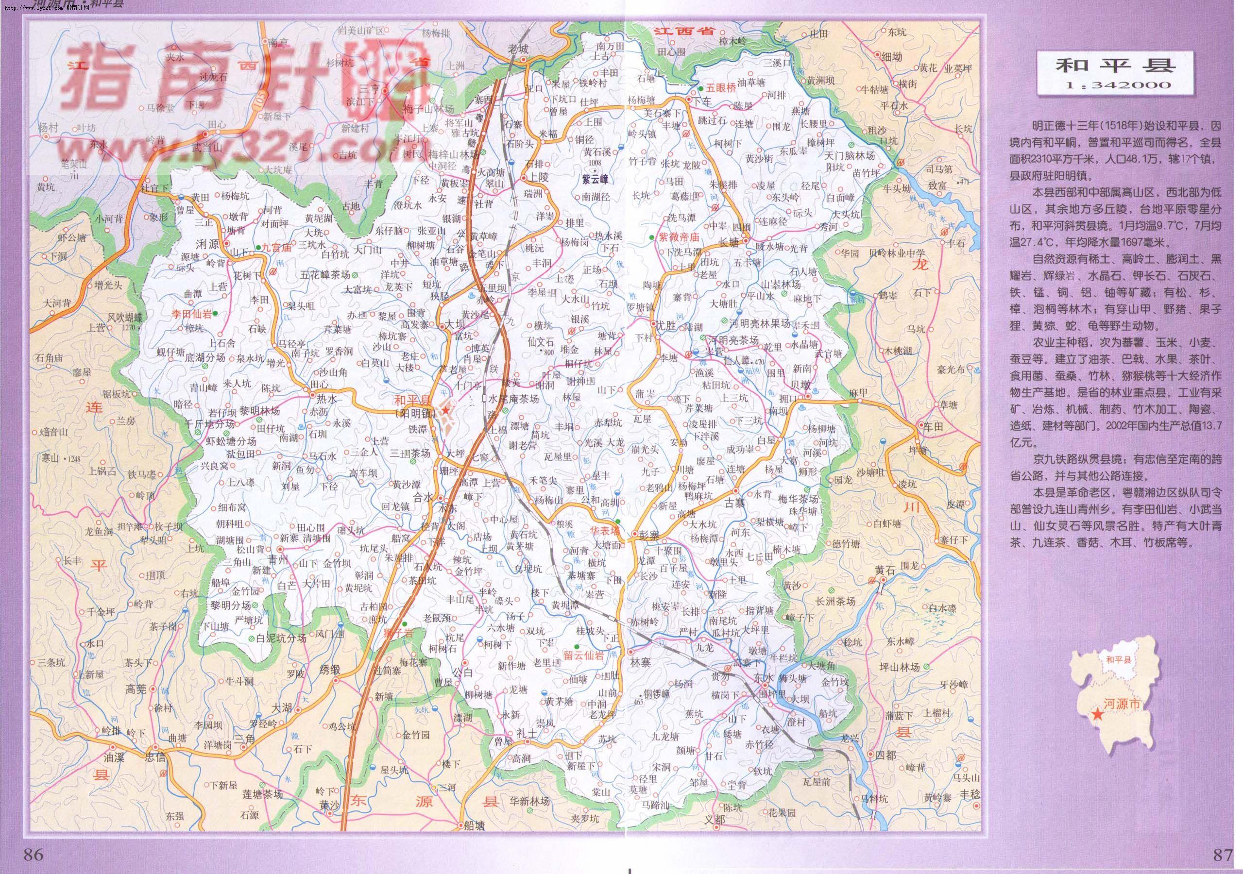 广东省河源市和平县地图