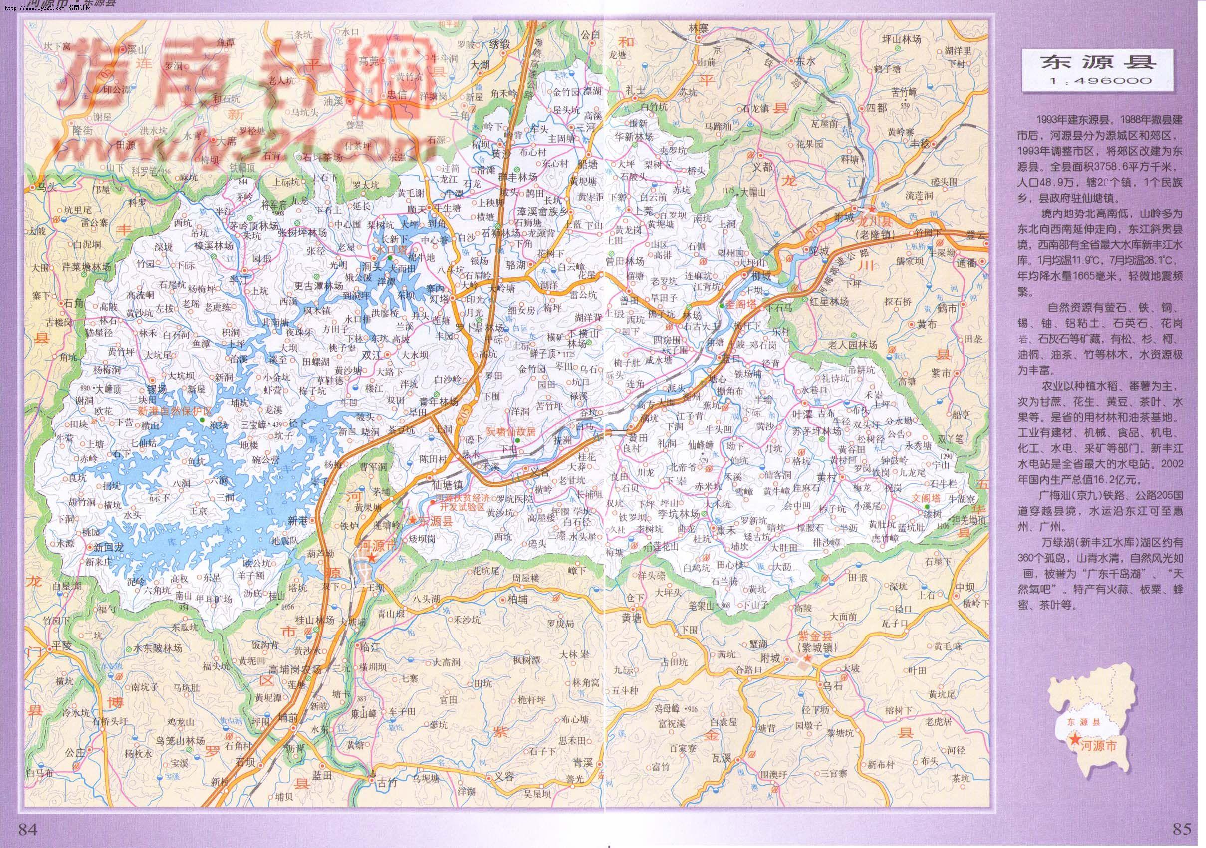 广东省河源市东源县地图